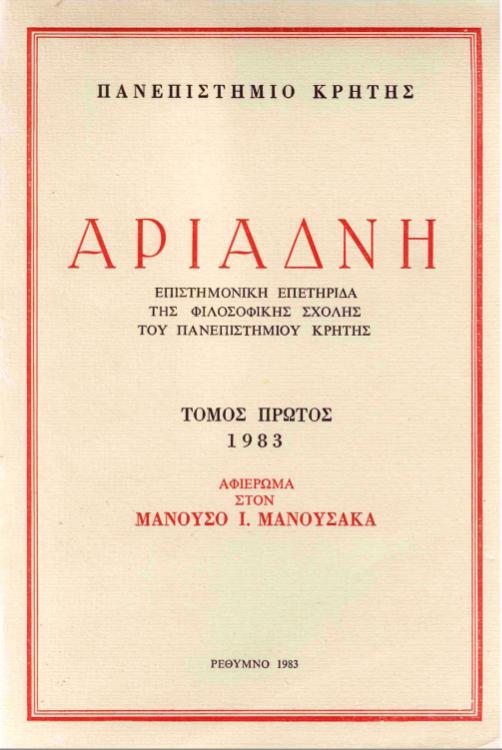 ΑΡΙΑΔΝΗ 01 1983 COVER