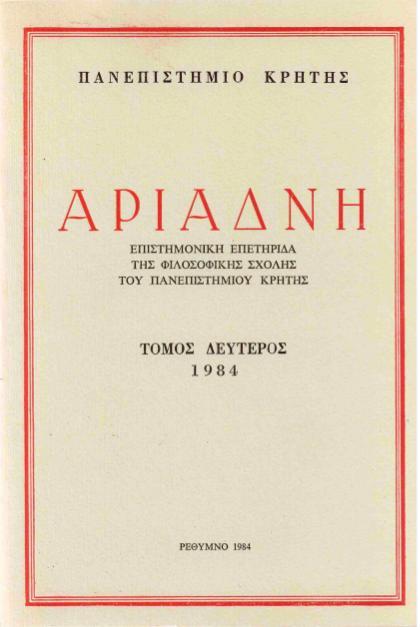 ΑΡΙΑΔΝΗ 02 1984 COVER