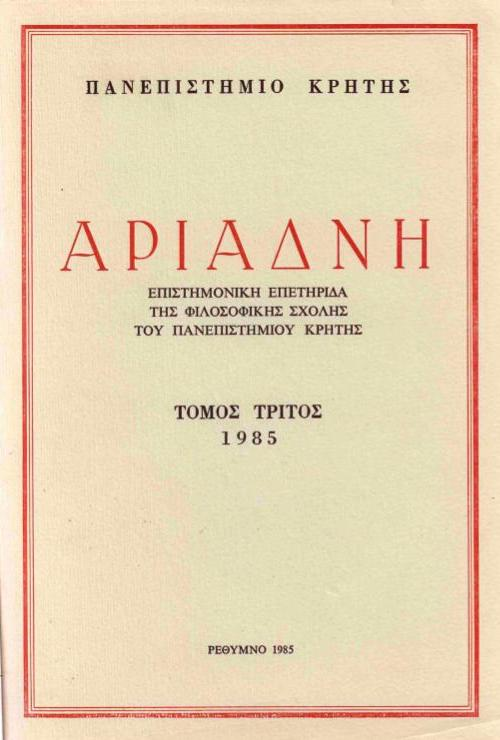ΑΡΙΑΔΝΗ 03 1985 COVER