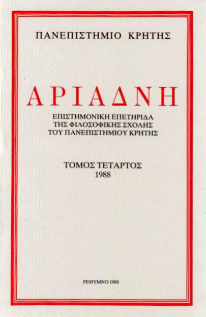 ΑΡΙΑΔΝΗ 04 1988 COVER