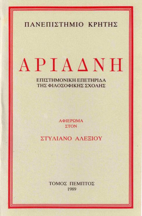 ΑΡΙΑΔΝΗ 05 1989 COVER