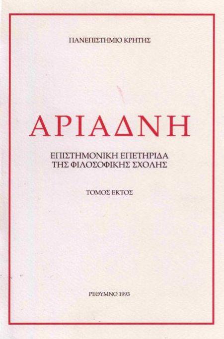 ΑΡΙΑΔΝΗ 06 1993 COVER
