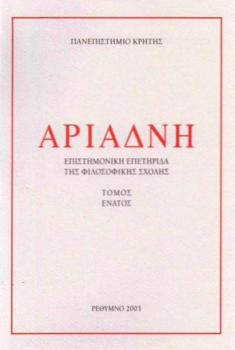 ΑΡΙΑΔΝΗ 09 2003 COVER