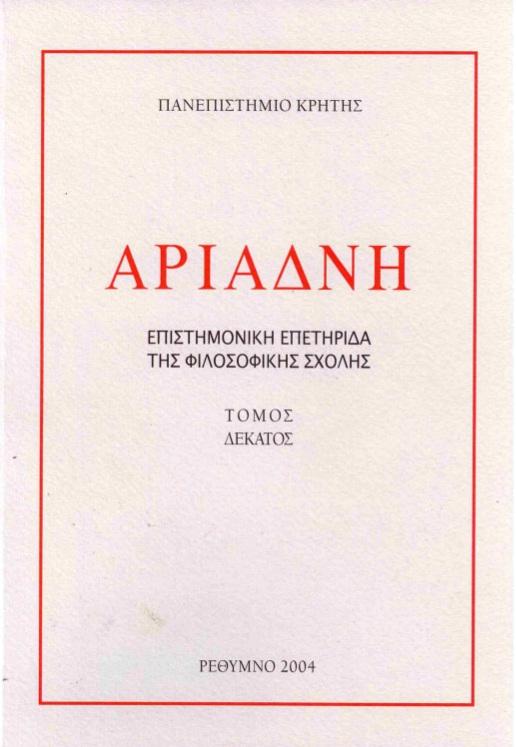 ΑΡΙΑΔΝΗ 10 2004 COVER