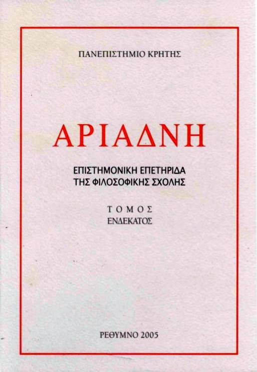 ΑΡΙΑΔΝΗ 11 2005 COVER