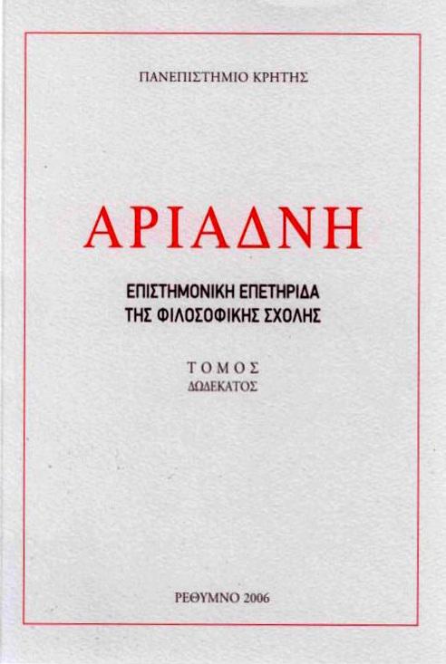 ΑΡΙΑΔΝΗ 12 2006 COVER