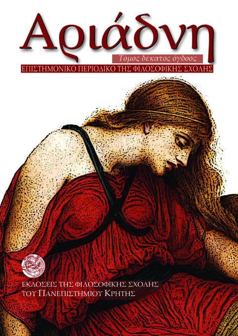 ARIADNH-18-2012--COVER