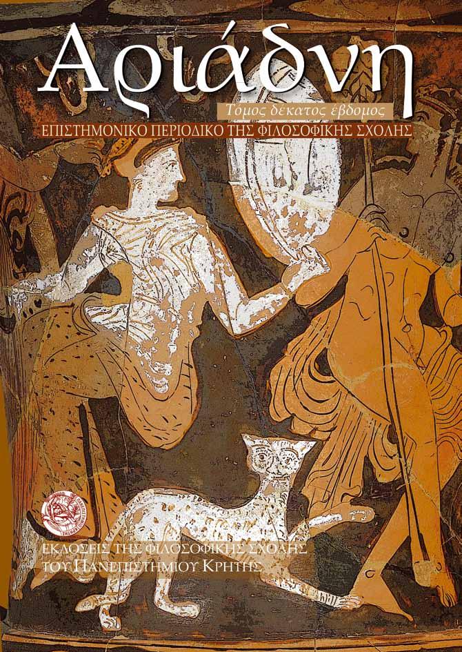 Ariadne-17--2011--COVER