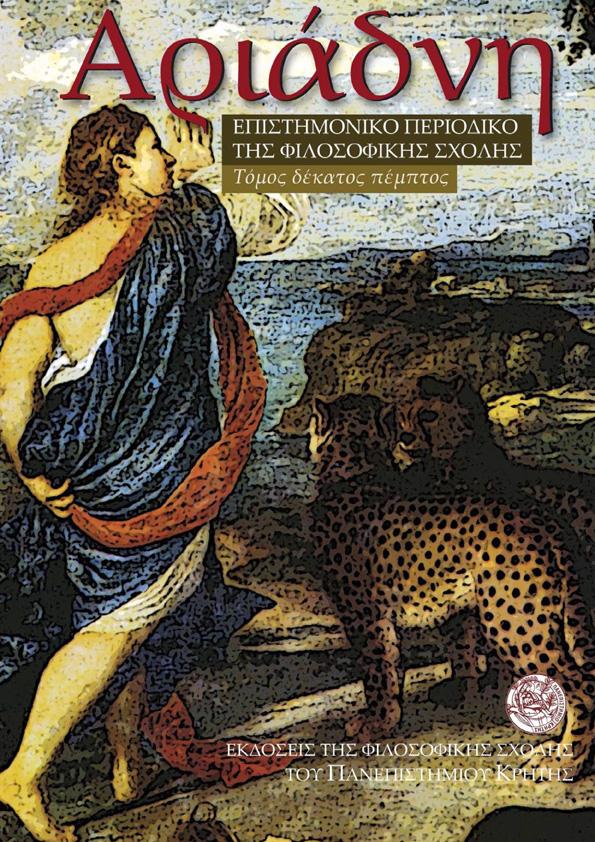 Ariadne-15--2009--COVER