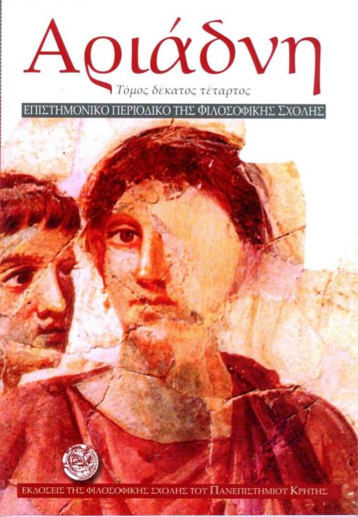Ariadne-14--2008--COVER