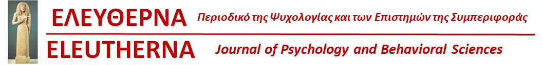 Ελεύθερνα: Περιοδικό της Ψυχολογίας και των Επιστημών της Συμπεριφοράς