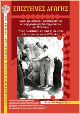 Επιστήμες Αγωγής Θεματικό Τεύχος 2017 / EDUCATION SCIENCES Special Issue 2017