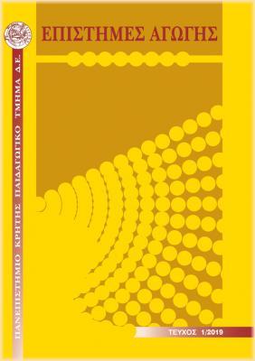 Education Sciences Issue 1-2019 / Επιστήμες Αγωγής Τεύχος 1-2019 COVER