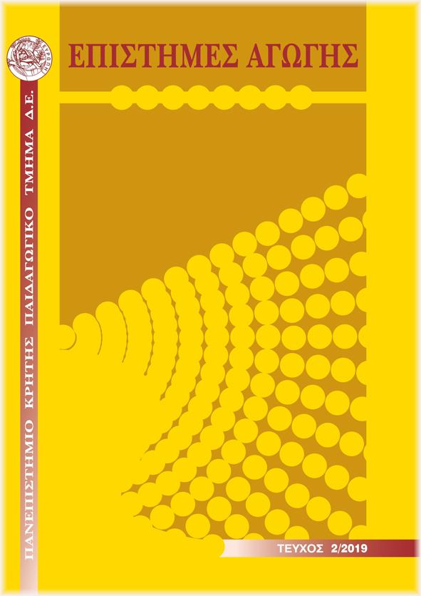 Education Sciences Issue 2-2019 / Επιστήμες Αγωγής Τεύχος 2-2019 COVER