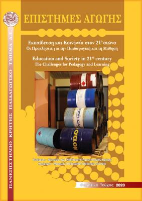 Education Sciences 2020, Special Issue COVER