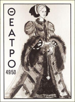 ΘΕΑΤΡΟ / THEATRE 49-50 COVER