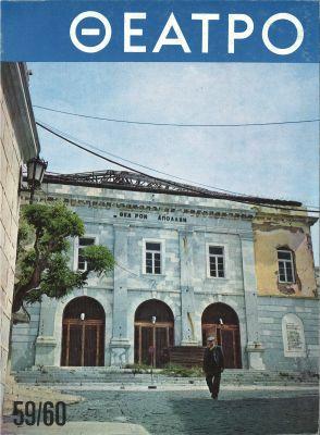 ΘΕΑΤΡΟ / THEATRE 59-60 COVER