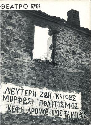 ΘΕΑΤΡΟ / THEATRE 67-68 COVER