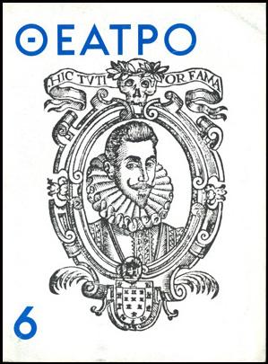 ΘΕΑΤΡΟ / THEATRE 06 COVER