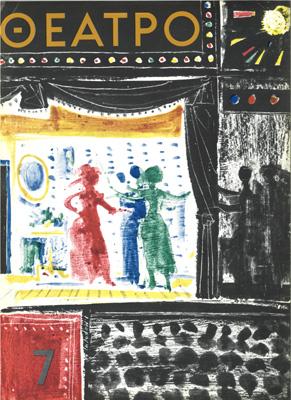 ΘΕΑΤΡΟ / THEATRE 07 COVER