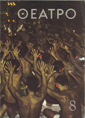 ΘΕΑΤΡΟ / THEATRE 08 COVER