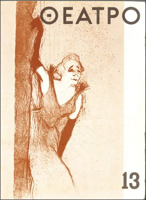 ΘΕΑΤΡΟ / THEATRE 13 COVER