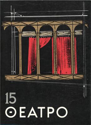 ΘΕΑΤΡΟ / THEATRE 15 COVER