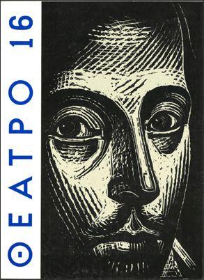 ΘΕΑΤΡΟ / THEATRE 16 COVER