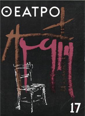 ΘΕΑΤΡΟ / THEATRE 17 COVER