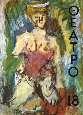 ΘΕΑΤΡΟ / THEATRE 18 COVER