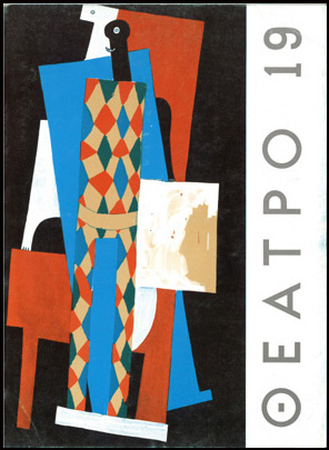 ΘΕΑΤΡΟ / THEATRE 19 COVER