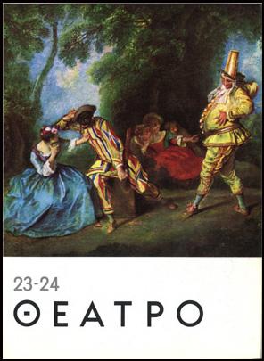 ΘΕΑΤΡΟ / THEATRE 23-24 COVER