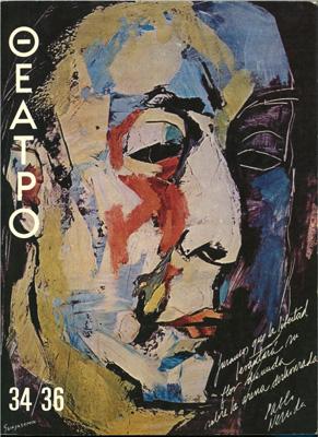 ΘΕΑΤΡΟ / THEATRE 34-36 COVER