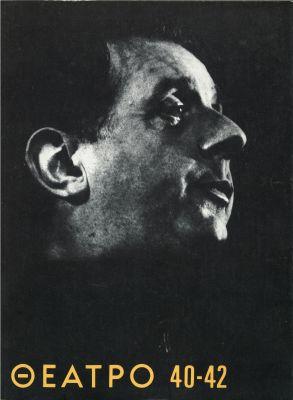 ΘΕΑΤΡΟ / THEATRE 40-42 COVER