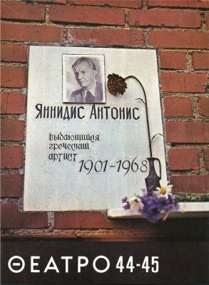 ΘΕΑΤΡΟ / THEATRE 44-45 COVER